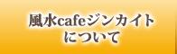風水cafeについて
