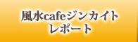 風水cafeレポート