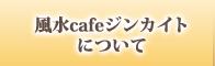 風水cafe